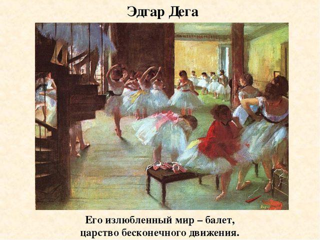 Эдгар Дега Голубые танцовщицы Его излюбленный мир – балет, царство бесконечно...