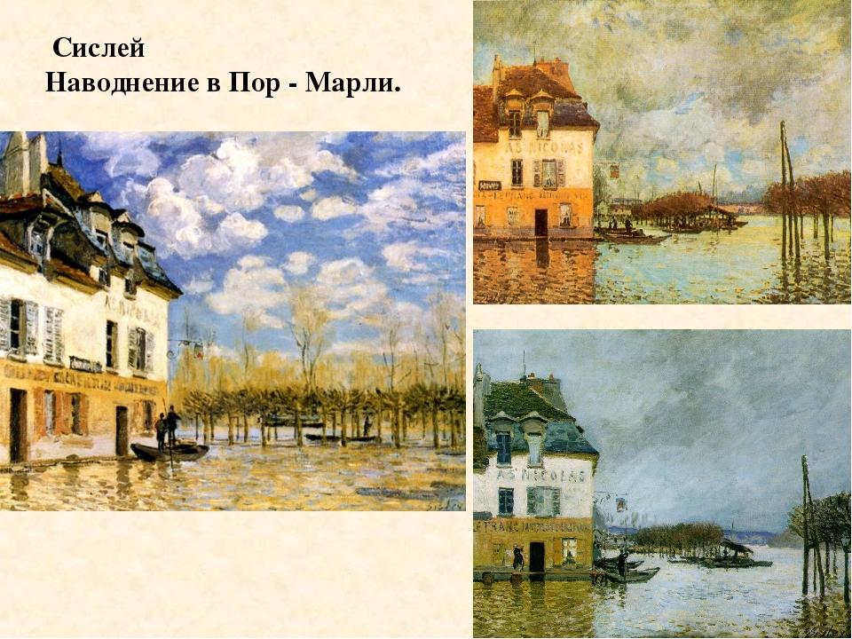 Сислей Наводнение в Пор - Марли.
