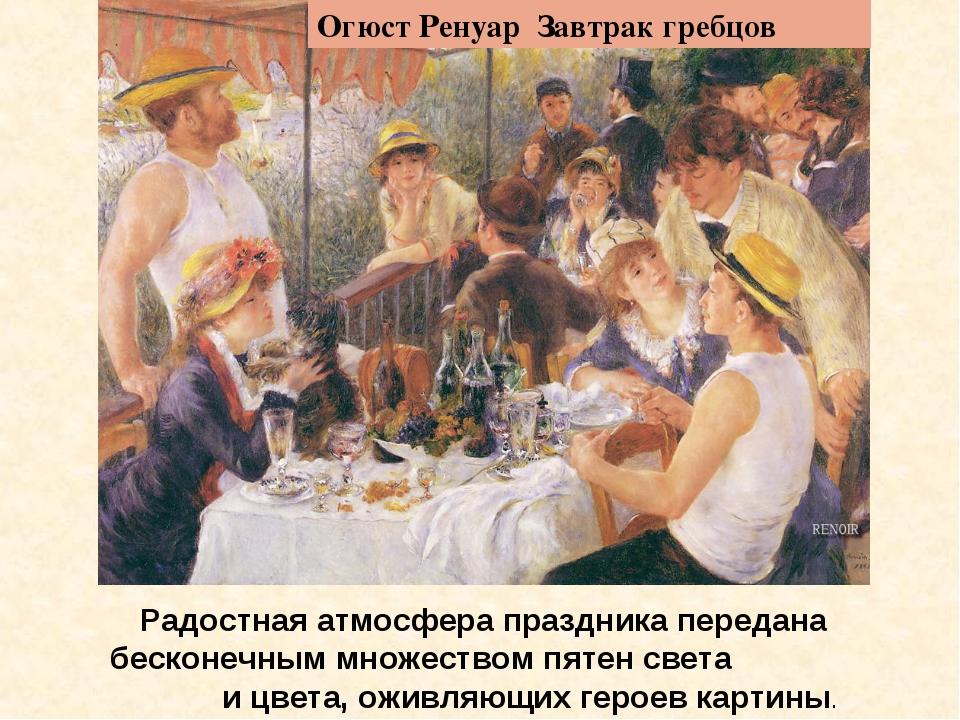 Огюст Ренуар Завтрак гребцов Радостная атмосфера праздника передана бесконечн...