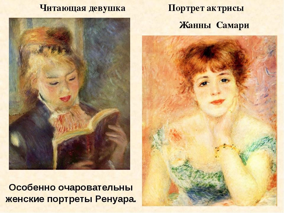 Читающая девушка Портрет актрисы Жанны Самари Особенно очаровательны женские...
