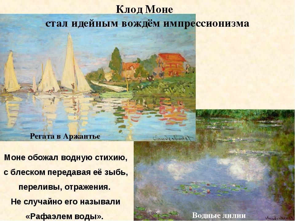 Водные лилии Клод Моне стал идейным вождём импрессионизма Регата в Аржантье М...