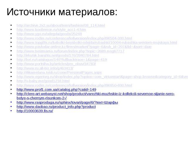 Источники материалов:  http://archive.2x2.su/about/tems/fashion/08_114.html...
