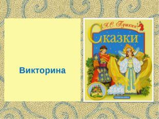 Про кого Пушкин написал эти строки: «Шевельнется, встрепенется, К той сторон