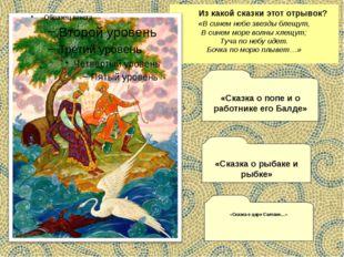 В каком произведении Пушкина есть избушка на курьих ножках? Сказка о рыбаке