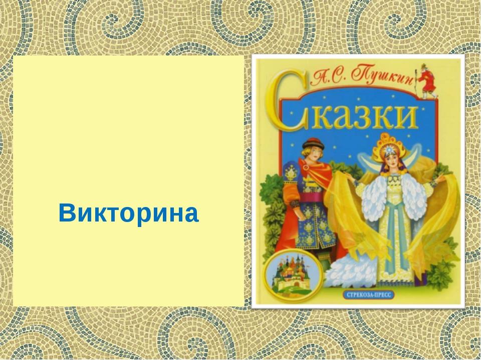 Про кого Пушкин написал эти строки: «Шевельнется, встрепенется, К той сторон...