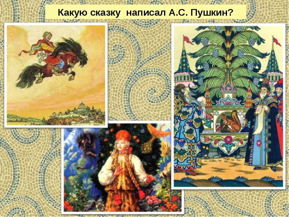 В каком произведении Пушкина из моря выходили витязи и сколько их было? Поэм...