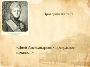 Проверочный тест «Дней Александровых прекрасное начало…»