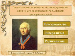 Консерватизма Либерализма Радикализма Значительное влияние на Александра оказ