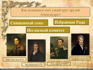 Избранная Рада Негласный комитет Священный союз Как назывался этот узкий круг