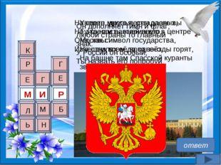Уверен, друзья, отгадаете вы Ту крепость старинную в центре Москвы. На шпилях