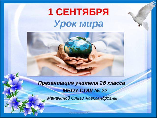 1 СЕНТЯБРЯ Урок мира Презентация учителя 2б класса МБОУ СОШ № 22 Маначиной Ол...