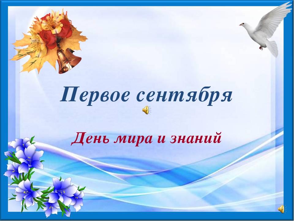 Первое сентября День мира и знаний