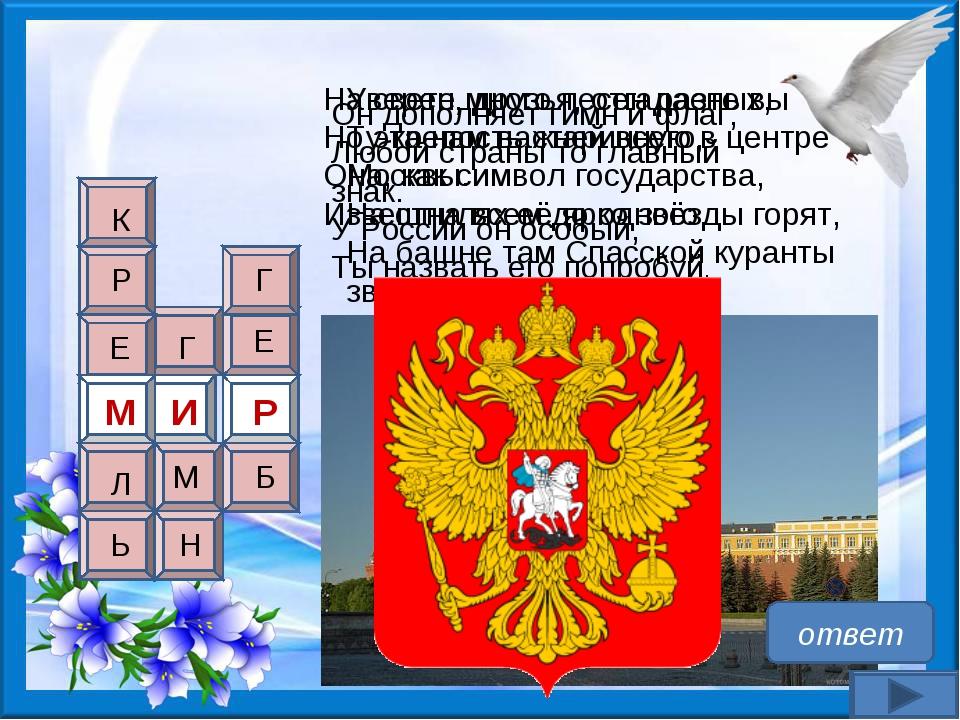 Уверен, друзья, отгадаете вы Ту крепость старинную в центре Москвы. На шпилях...
