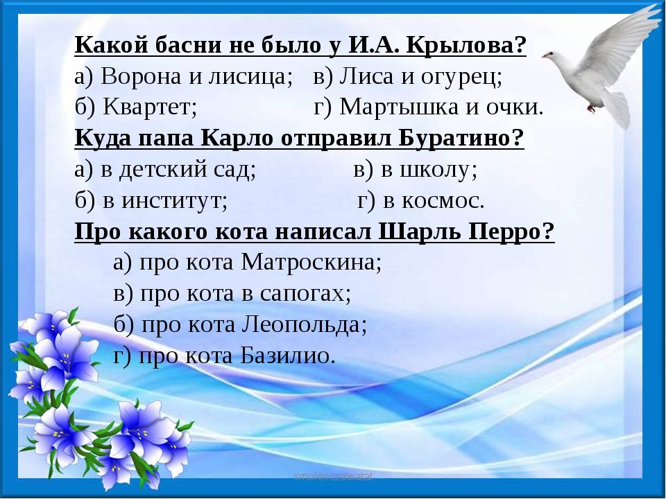 smolenczewatat Какой басни не было у И.А. Крылова? а) Ворона и лисица; в) Лис...