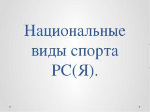 Национальные виды спорта РС(Я).