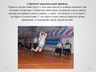 1.Тройной национальный прыжок. Одна из легенд повествует о том, как спасся о