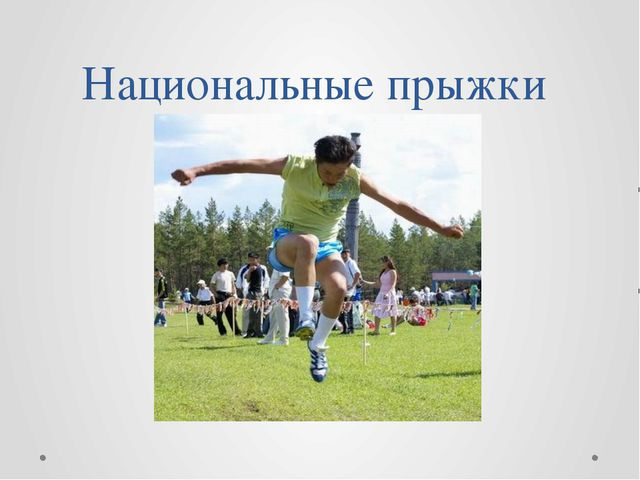 Национальные прыжки