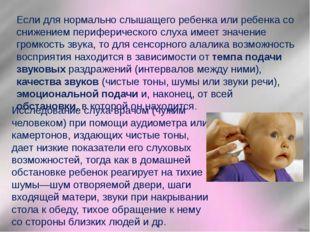Если для нормально слышащего ребенка или ребенка со снижением периферического