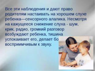 Все эти наблюдения и дают право родителям настаивать на хорошем слухе ребенка