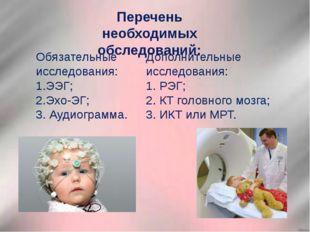 Перечень необходимых обследований: Дополнительные исследования: 1. РЭГ; 2. КТ