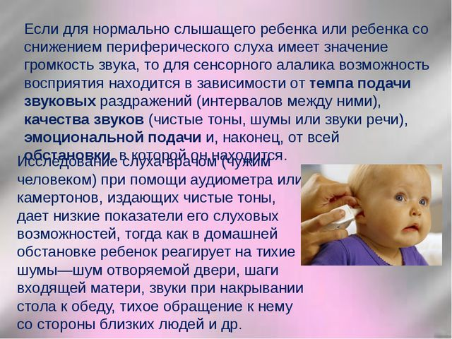 Если для нормально слышащего ребенка или ребенка со снижением периферического...