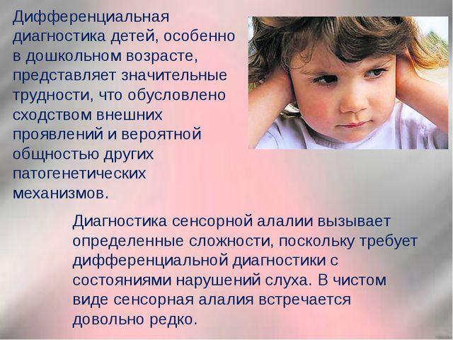 Дифференциальная диагностика детей, особенно в дошкольном возрасте, представл...