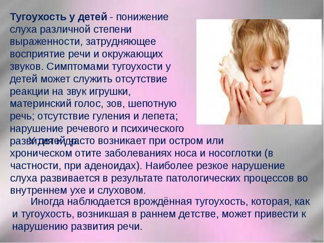 Тугоухость у детей - понижение слуха различной степени выраженности, затрудня...