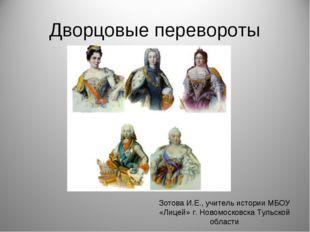Дворцовые перевороты Зотова И.Е., учитель истории МБОУ «Лицей» г. Новомосковс