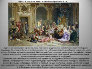 Шуты в спальне Анны Иоанновны (Якобий В. И., 1872 год) Судя по сохранившейся