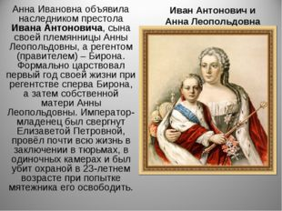 Иван Антонович и Анна Леопольдовна Анна Ивановна объявила наследником престол