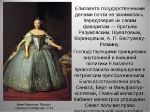Елизавета государственными делами почти не занималась, передоверив их своим ф