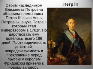 Петр lll Своим наследником Елизавета Петровна объявила племянника - Петра lll