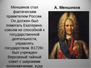 А. Меншиков Меншиков стал фактическим правителем России. Он должен был помога