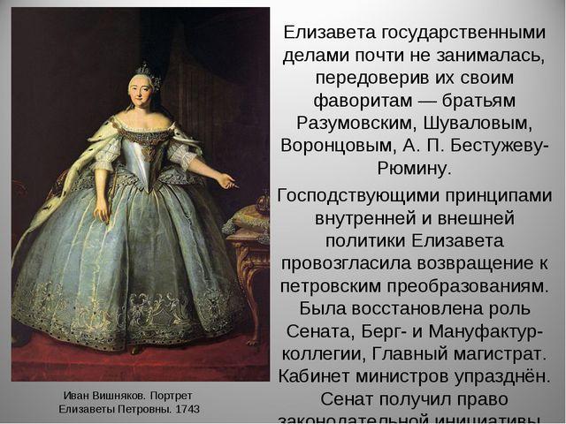 Елизавета государственными делами почти не занималась, передоверив их своим ф...