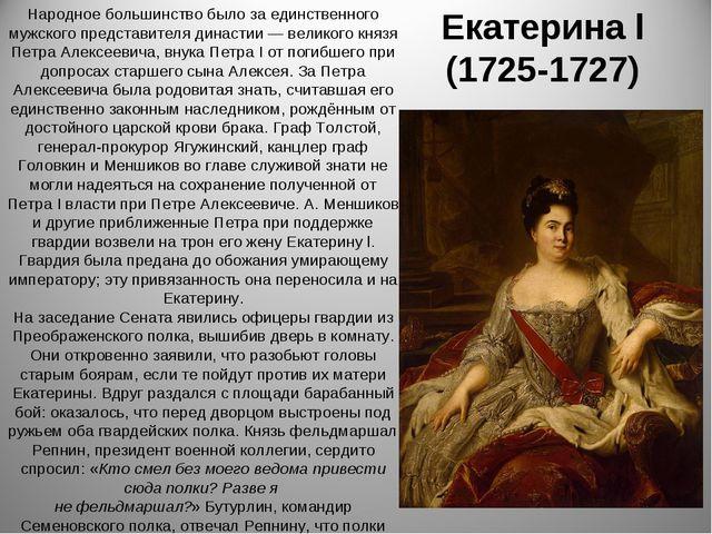 Екатерина l (1725-1727) Народное большинство было за единственного мужского п...
