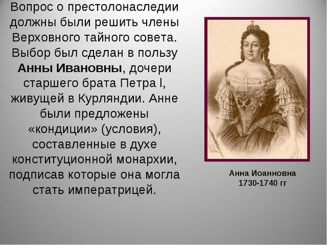 Вопрос о престолонаследии должны были решить члены Верховного тайного совета...