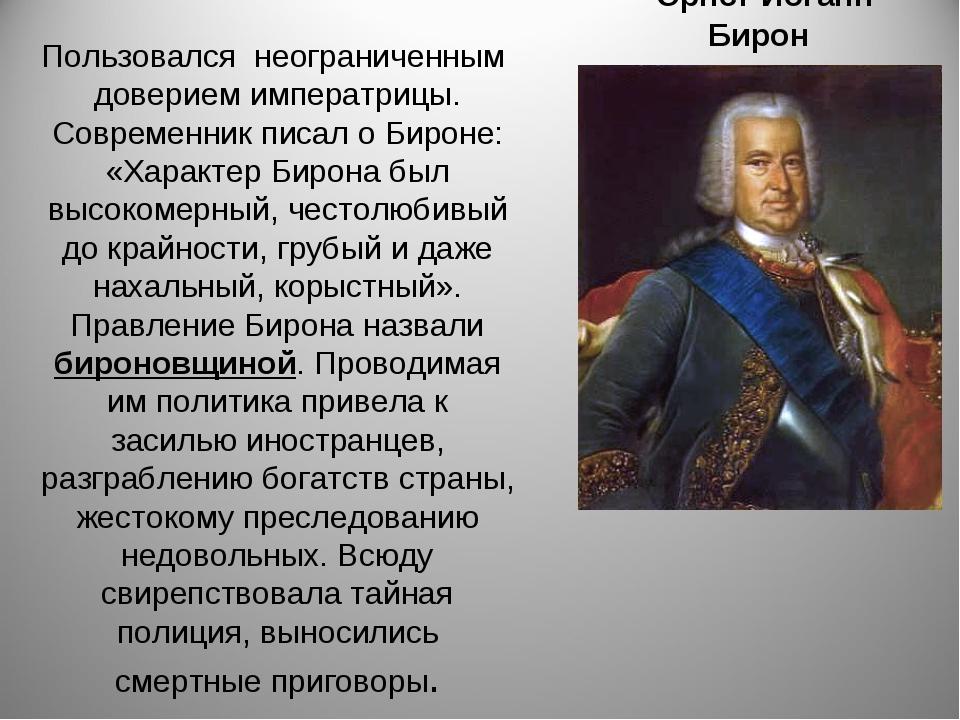 Эрнст Иоганн Бирон Пользовался неограниченным доверием императрицы. Современ...