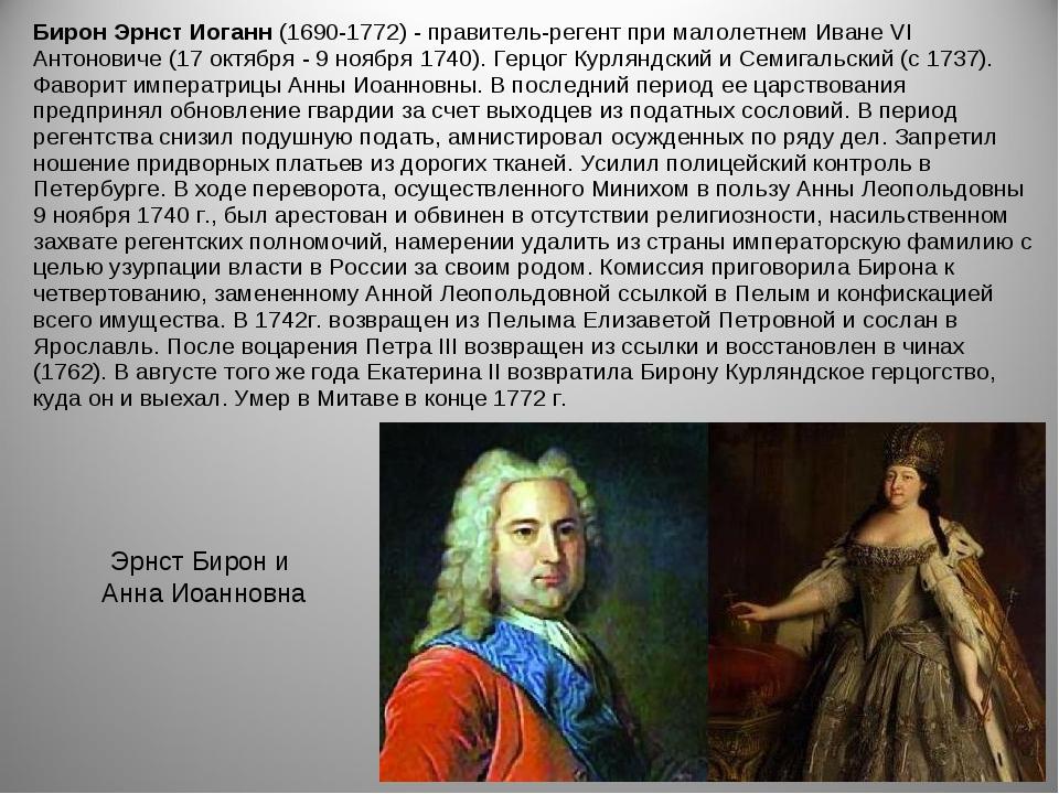 Бирон Эрнст Иоганн (1690-1772) - правитель-регент при малолетнем Иване VI Ант...