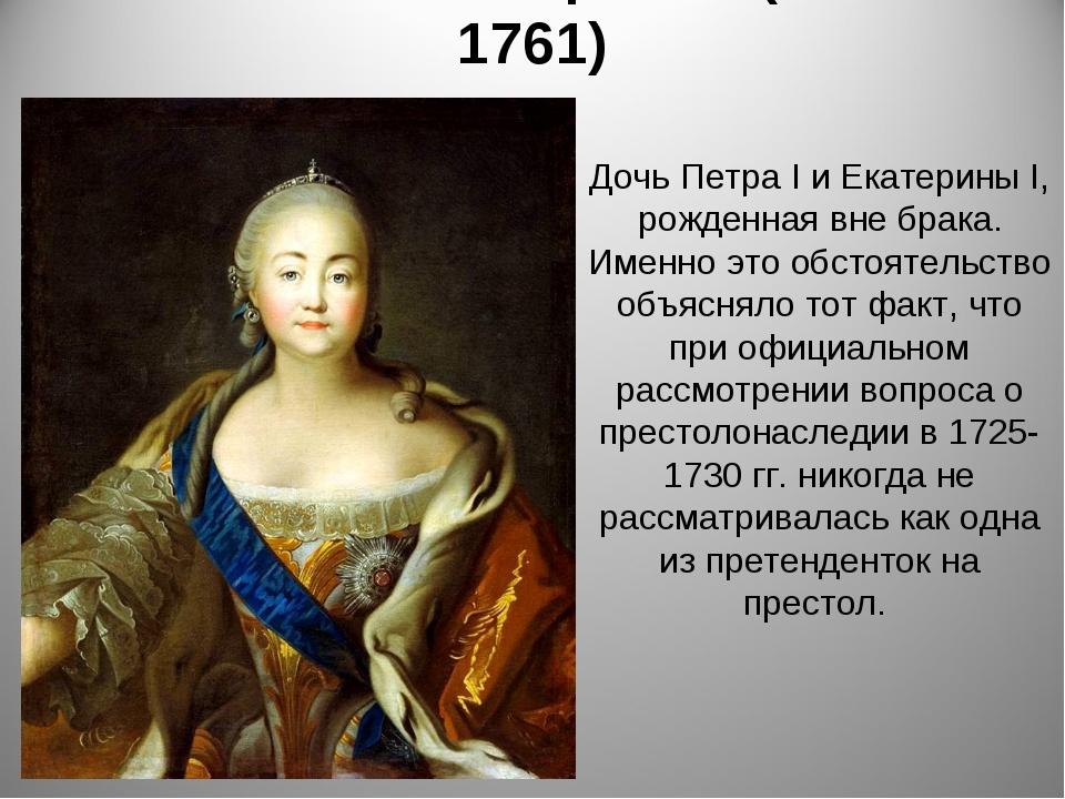 Елизавета Петровна (1741-1761) Дочь Петра I и Екатерины I, рожденная вне брак...