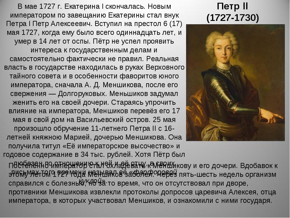 Петр ll (1727-1730) В мае 1727 г. Екатерина l скончалась. Новым императором п...