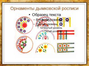 Орнаменты дымковской росписи