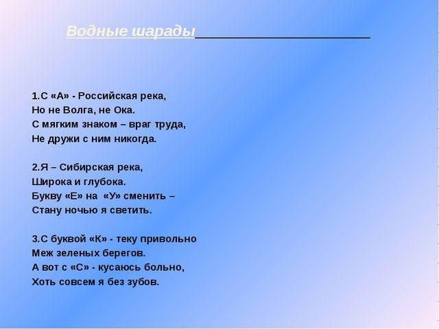 Водные шарады 1.С «А» - Российская река, Но не Волга, не Ока. С мягким знаком...