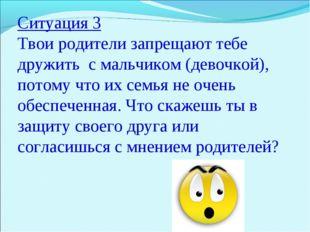 Ситуация 3 Твои родители запрещают тебе дружить с мальчиком (девочкой), потом