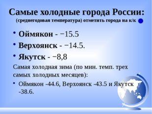 Самые холодные города России: (среднегодовая температура) отметить города на