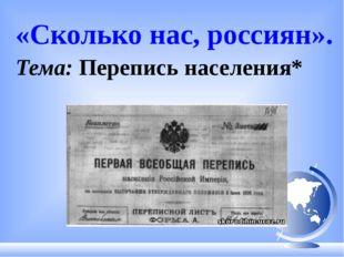 «Сколько нас, россиян». Тема: Перепись населения*