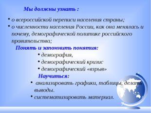 о всероссийской переписи населения страны; о численности населения России, ка