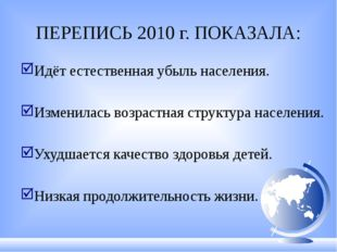 ПЕРЕПИСЬ 2010 г. ПОКАЗАЛА: Идёт естественная убыль населения. Изменилась возр