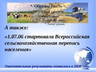 А также: «1.07.06 стартовала Всероссийская сельскохозяйственная перепись насе