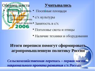 Сельскохозяйственная перепись – первая часть национального проекта развития с