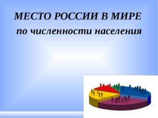 МЕСТО РОССИИ В МИРЕ по численности населения